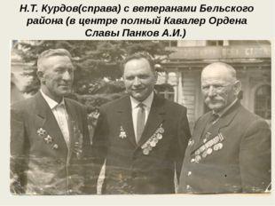 Н.Т. Курдов(справа) с ветеранами Бельского района (в центре полный Кавалер Ор