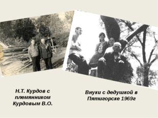 Н.Т. Курдов с племянником Курдовым В.О. Внуки с дедушкой в Пятигорске 1969г