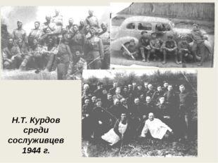 Н.Т. Курдов среди сослуживцев 1944 г.