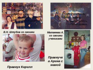Матвеева А. со своими учениками В.Н. Штубов со своими детьми Правнук Кирилл П