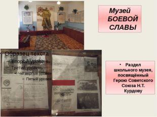 Раздел школьного музея, посвящённый Герою Советского Союза Н.Т. Курдову Музей