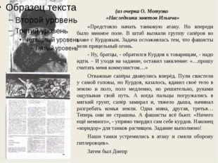 (из очерка О. Мотузко «Наследники заветов Ильича» «Предстояло начать танковую