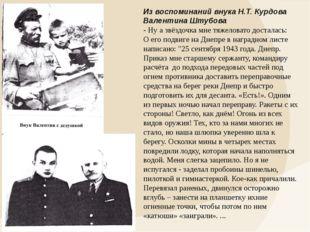 Из воспоминаний внука Н.Т. Курдова Валентина Штубова - Ну а звёздочка мне тяж