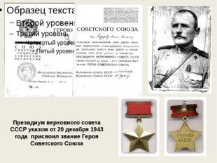 Президиум верховного совета СССР указом от 20 декабря 1943 года присвоил зван