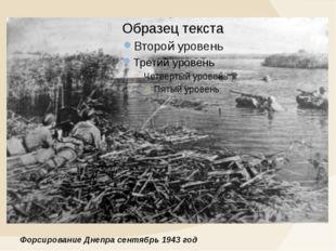 Форсирование Днепра сентябрь 1943 год