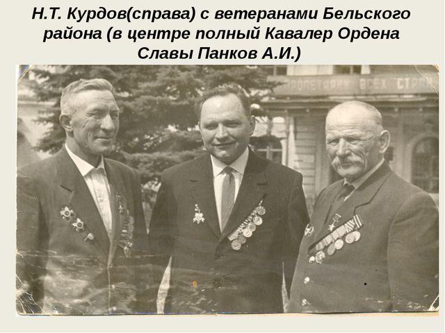 Н.Т. Курдов(справа) с ветеранами Бельского района (в центре полный Кавалер Ор...