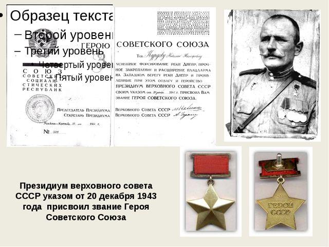 Президиум верховного совета СССР указом от 20 декабря 1943 года присвоил зван...