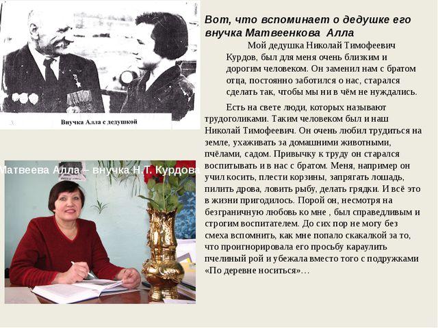 Вот, что вспоминает о дедушке его внучка Матвеенкова Алла Мой дедушка Николай...