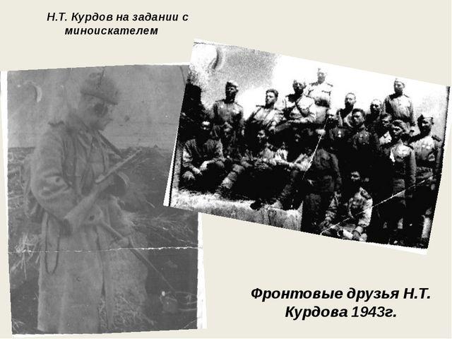 Фронтовые друзья Н.Т. Курдова 1943г. Н.Т. Курдов на задании с миноискателем