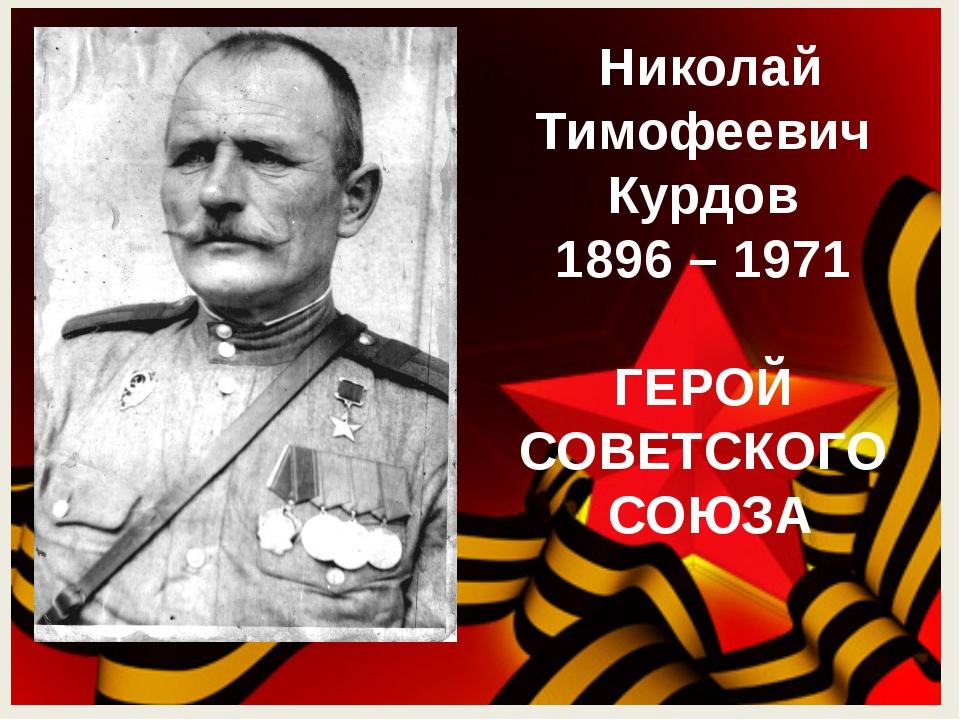 Николай Тимофеевич Курдов 1896 – 1971 ГЕРОЙ СОВЕТСКОГО СОЮЗА