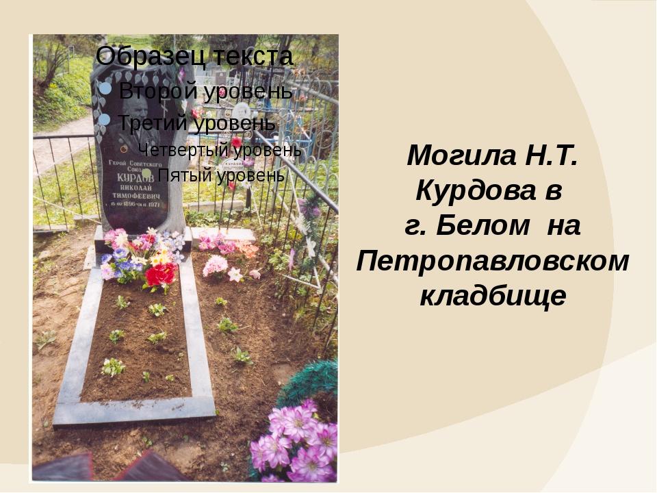 Могила Н.Т. Курдова в г. Белом на Петропавловском кладбище