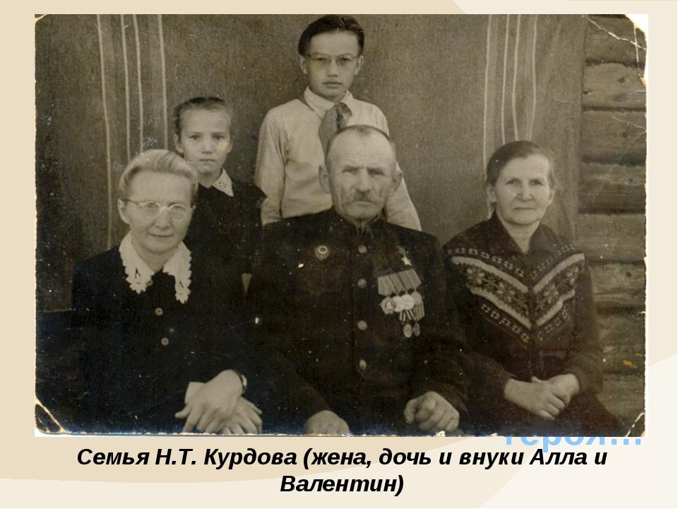 Мать на могиле героя… Семья Н.Т. Курдова (жена, дочь и внуки Алла и Валентин)