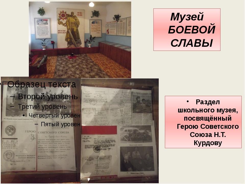 Раздел школьного музея, посвящённый Герою Советского Союза Н.Т. Курдову Музей...
