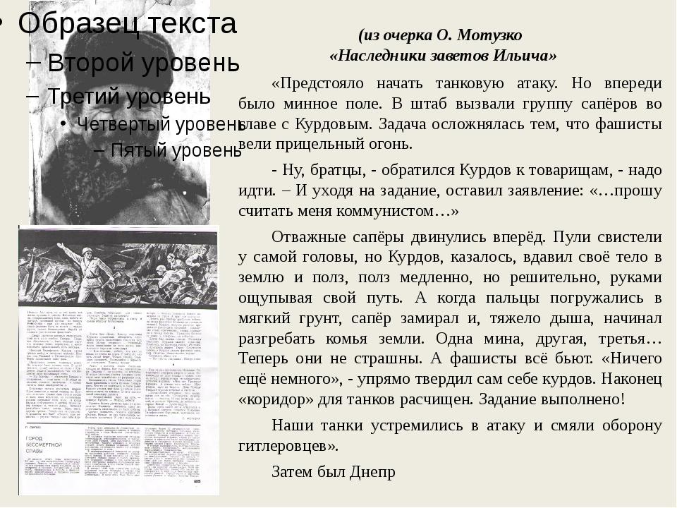 (из очерка О. Мотузко «Наследники заветов Ильича» «Предстояло начать танковую...