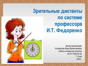 Зрительные диктанты по системе профессора И.Т. Федоренко Автор презентации Ко