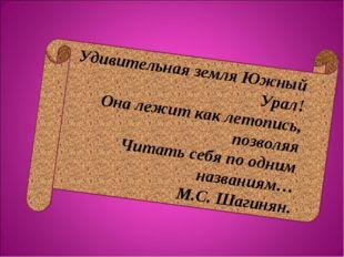 Удивительная земля Южный Урал! Она лежит как летопись, позволяя Читать себя п