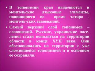 В топонимии края выделяются и монгольские языковые элементы, появившиеся во в