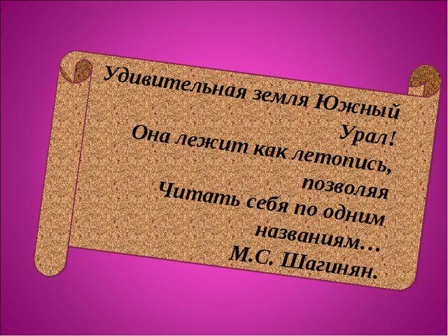 Удивительная земля Южный Урал! Она лежит как летопись, позволяя Читать себя п...