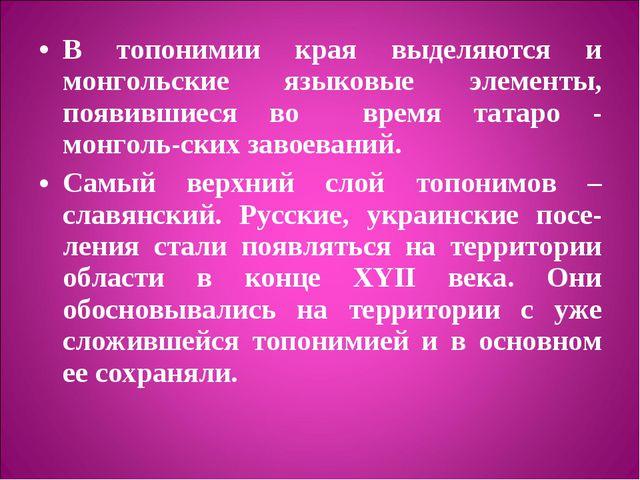 В топонимии края выделяются и монгольские языковые элементы, появившиеся во в...