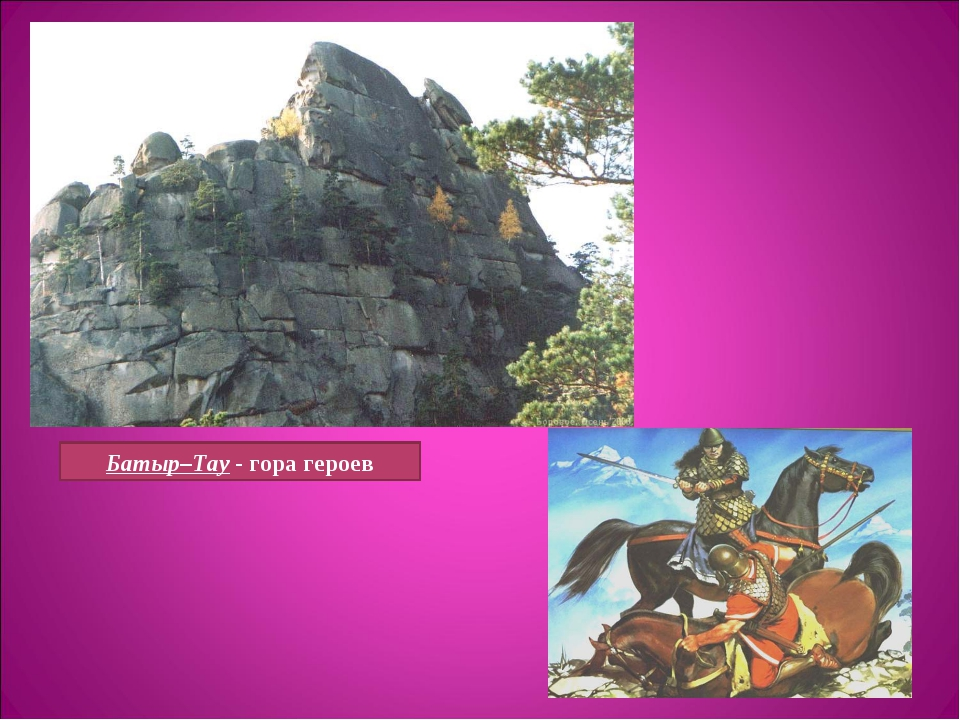Батыр–Тау - гора героев