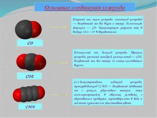 Основные соединения углерода СО СО2 С3О2 (Угарный газ, окись углерода, моноок