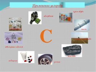 С сталь сельское хозяйство топливо медицина типография ювелирные изделия адсо