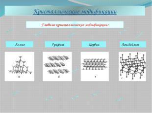 Главные кристаллические модификации: г Алмаз Графит Карбин Лонсдейлит Кристал