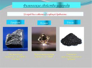Углерод был известен в глубокой древности: Графит Уголь Алмаз Физические свой