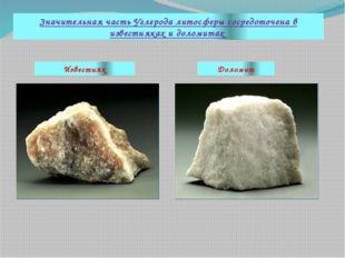 Значительная часть Углерода литосферы сосредоточена в известняках и доломитах