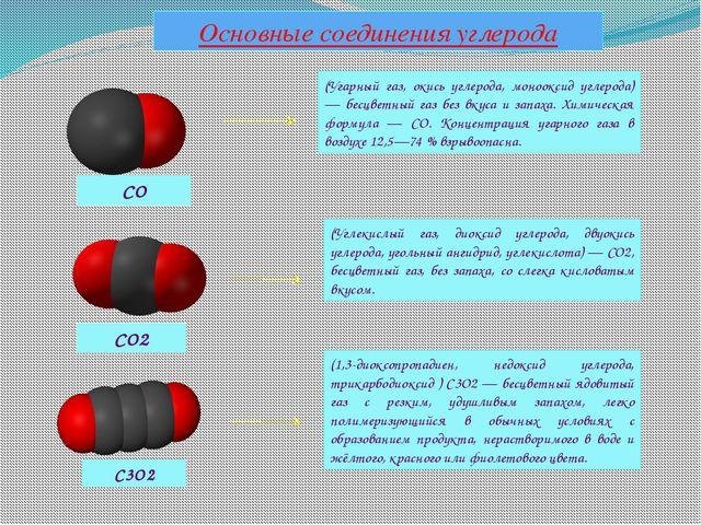 Основные соединения углерода СО СО2 С3О2 (Угарный газ, окись углерода, моноок...