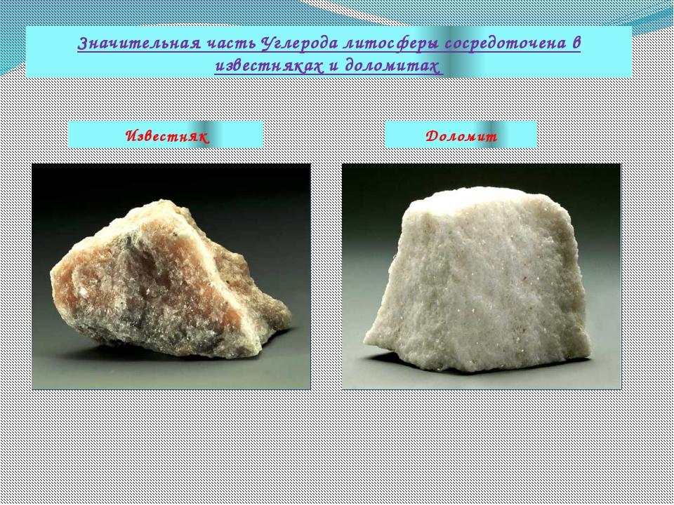 Значительная часть Углерода литосферы сосредоточена в известняках и доломитах...