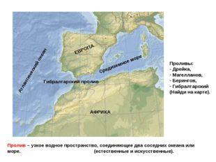 Пролив – узкое водное пространство, соединяющее два соседних океана или море.