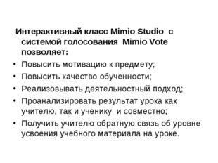 Интерактивный класс Mimio Studio с системой голосования Mimio Vote позволяет