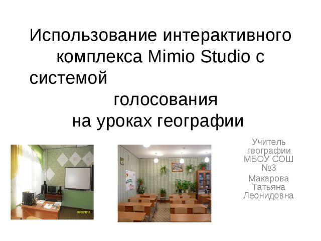 Использование интерактивного комплекса Mimio Studio с системой голосования на...