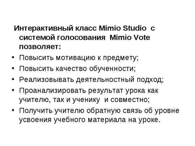 Интерактивный класс Mimio Studio с системой голосования Mimio Vote позволяет...