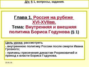 * Глава 1. Россия на рубеже XVI-XVIIвв. Тема: Внутренняя и внешняя политика Б