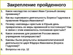 Закрепление пройденного Какое наследство оставил Иван Грозный своему преемник