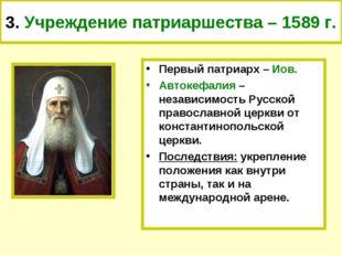 3. Учреждение патриаршества – 1589 г. Первый патриарх – Иов. Автокефалия – не