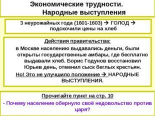 Экономические трудности. Народные выступления 3 неурожайных года (1601-1603)