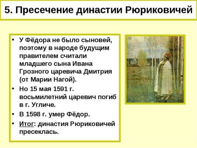 5. Пресечение династии Рюриковичей У Фёдора не было сыновей, поэтому в народе...