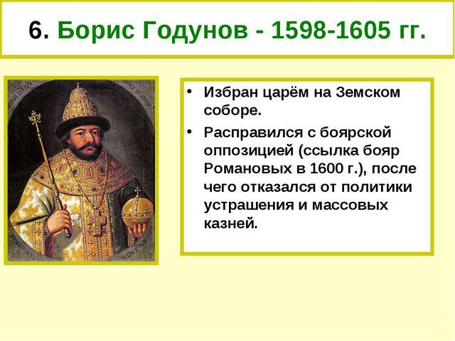 6. Борис Годунов - 1598-1605 гг. Избран царём на Земском соборе. Расправился...