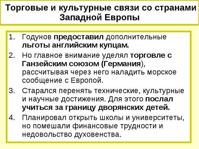 Торговые и культурные связи со странами Западной Европы Годунов предоставил...