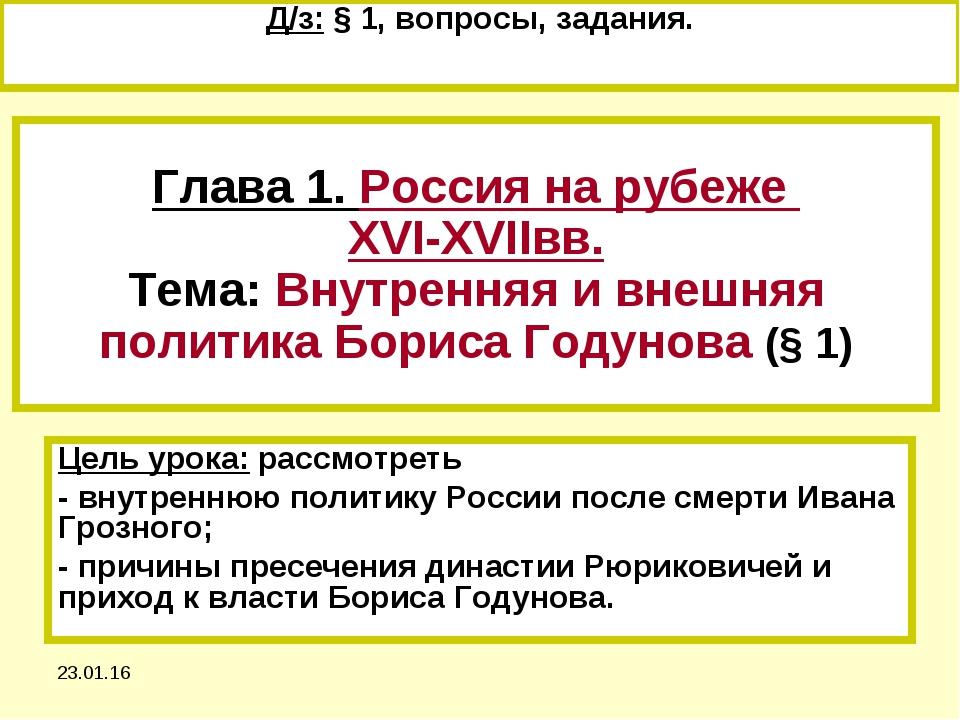 * Глава 1. Россия на рубеже XVI-XVIIвв. Тема: Внутренняя и внешняя политика Б...