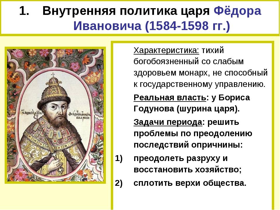 Внутренняя политика царя Фёдора Ивановича (1584-1598 гг.) Характеристика: ти...