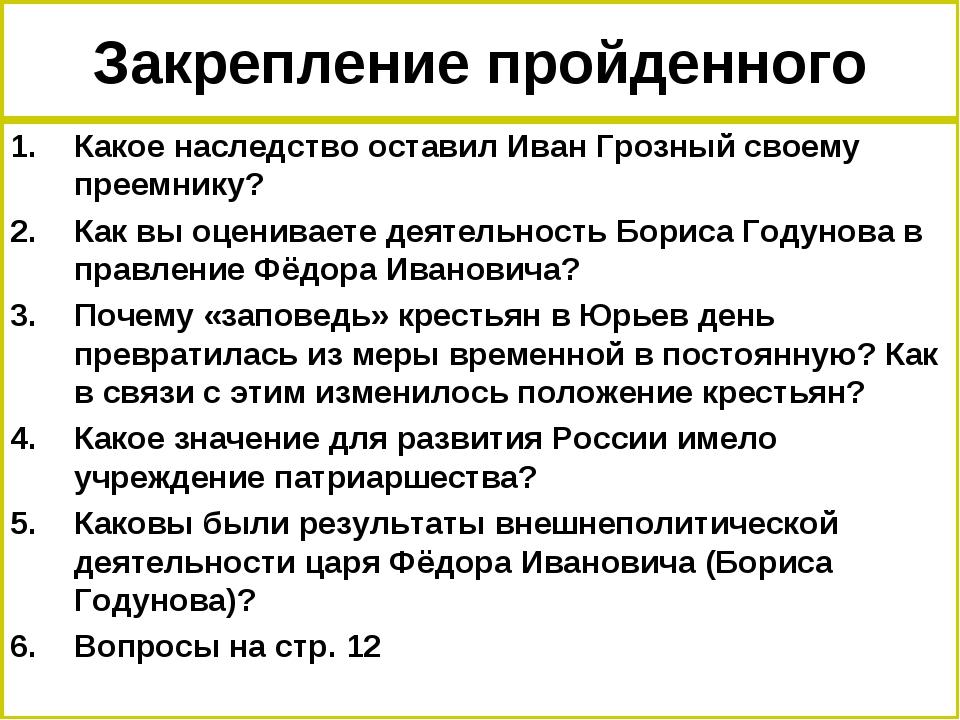 Закрепление пройденного Какое наследство оставил Иван Грозный своему преемник...