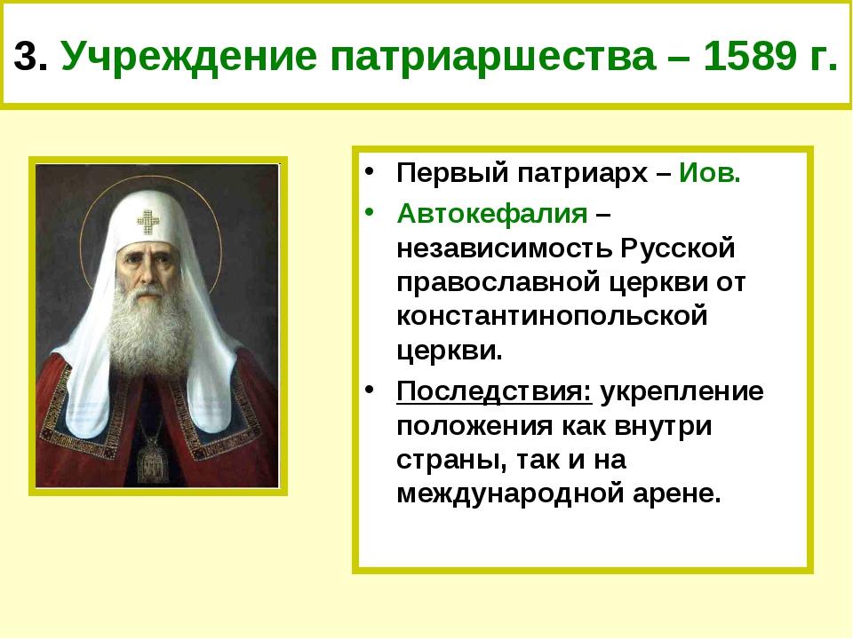 3. Учреждение патриаршества – 1589 г. Первый патриарх – Иов. Автокефалия – не...