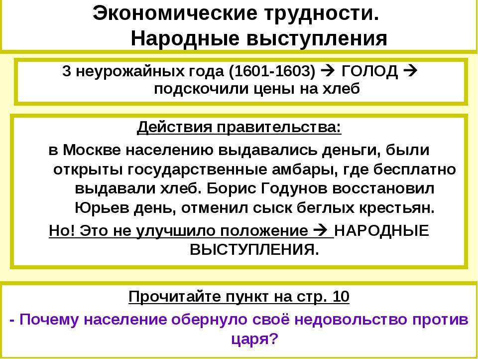 Экономические трудности. Народные выступления 3 неурожайных года (1601-1603)...