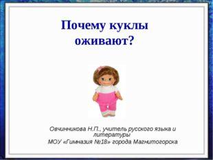 Почему куклы оживают? Овчинникова Н.П., учитель русского языка и литературы М