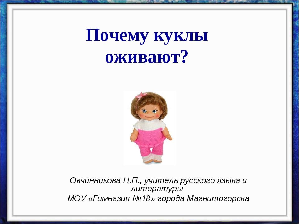Почему куклы оживают? Овчинникова Н.П., учитель русского языка и литературы М...