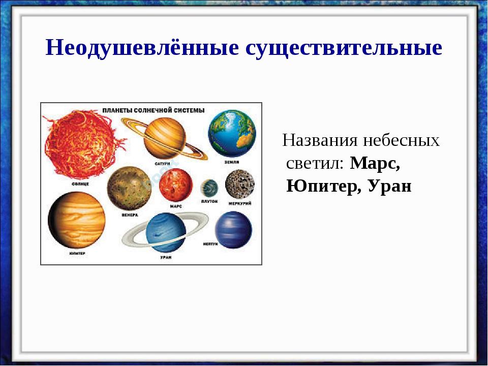 Неодушевлённые существительные Названия небесных светил: Марс, Юпитер, Уран